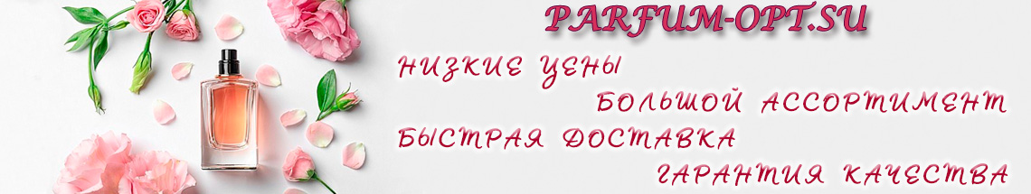 папрфюм